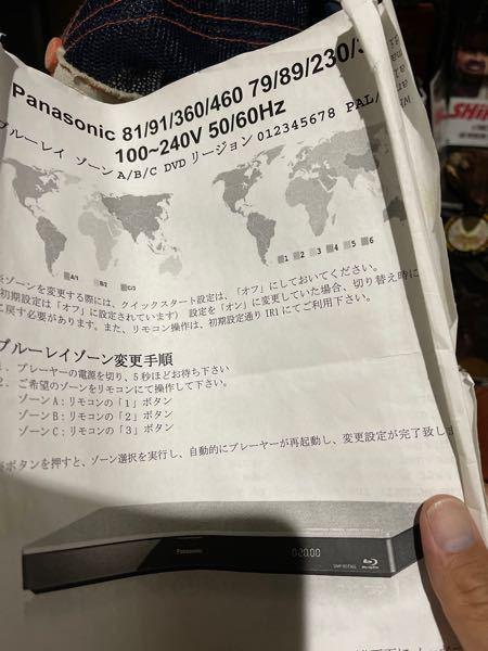 アニメーション映画「AKIRA」のこちらの商品を購入された方はいますか? Akira [Blu-ray] https://www.amazon.co.jp/dp/B08JDTN396/ref=cm_sw_r_cp_api_glt_i_AQ91DB027MRYXF8J000V?_encoding=UTF8&psc=1 他のサイトではこのような概要がありました。 「このディスクには国コードロックがあり、PS3/PS4、Blu-rayプレーヤー、再生PCソフトなどの「国コード」あるいは「地域設定」が「日本」になっていると再生できない場合があります。回避するには「アメリカ」「カナダ」等、日本以外に設定し直して再生してください。国コードの変更ができない機器では再生ができません。また、日本語音声にした場合、英語字幕が強制的に表示される場合があります。」 リージョンフリーのBlu-rayプレイヤーを所持しています。 プレイヤー購入の時、画像の説明書が付いてました。 国コードの変更ってこの説明書の内容でいいのでしょうか? 日本版盤を買いたいところですが同じ内容で輸入盤だと半額近く安いので悩んでします。 英語字幕が強制的に…というのもちょっと気になりますが…。 よろしくお願い申し上げます。