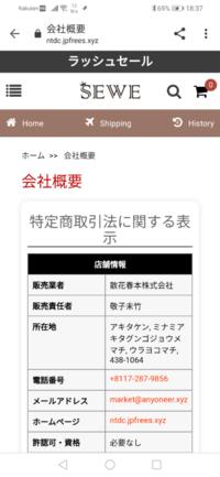 ネットで買い物をしようとしたところ、 調べても出てこないSEWEというオンラインストアから吉川仁教という名前で支払い方法など連絡がありました。  まだ支払いはしてませんが、 購入明細にはベクトルプレミア厶店と書いてありますが、メールに質問したところベクトルプレミア厶店からは 送られず、メーカーから送られると連絡がありました。  ほしかったものが安くでていますが、 知らない振込先、しかも吉川仁...