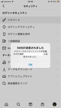 インスタのパスワードを忘れちゃって変えたいのですが、セキュリティのところからパスワードってところを開いてこの画像が出てきて(写真)メール届いて、押すとインスタが開くだけで何もならないんですがどーやって やれば変えれますかね