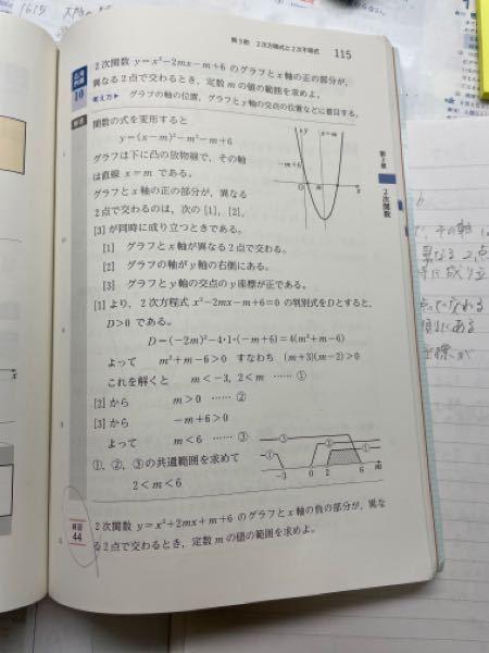 練習44を例題のように 書くと どうなりますか?
