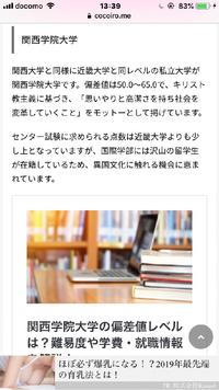 最近よく比較される、関西大学、近畿大学、甲南大学、 関西学院大学だと将来的にどこがおすすめですか?  私は文系は関西大学、理系は近畿大学だと思うのですが。