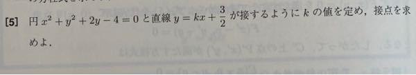 この問題の解き方が分かりません。変な質問の仕方ですみません! 答えは、k=±½—、接点は(マイナスプラス1,1)副合同順