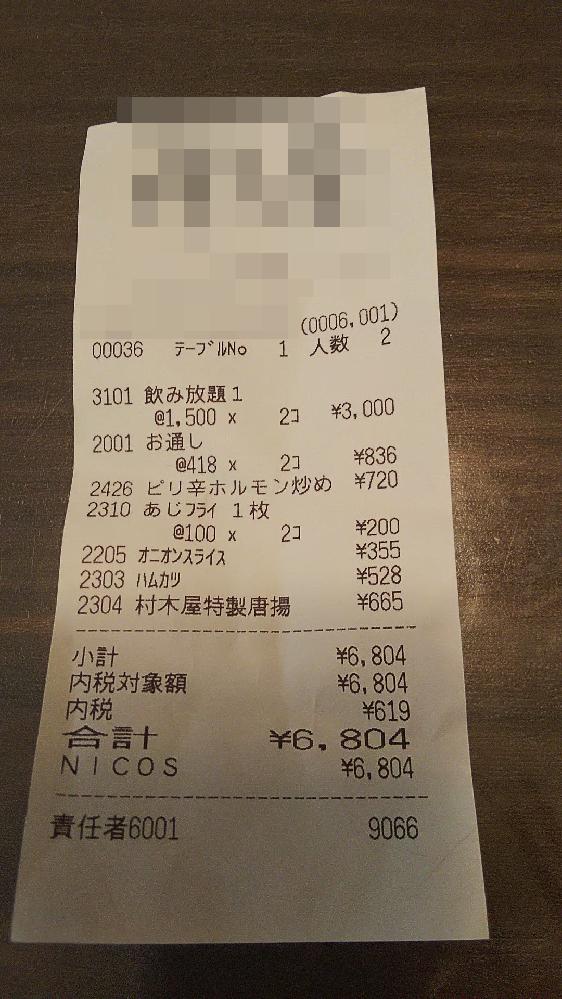 このレシートの見方を教えてください。先日居酒屋に行ったときのレシートです。 全部足し算していくと\6,304になると思うのですが、なぜ\6,804になっているのでしょう? お通しとは別に席料が\500なのでしょうか?・・・それならなぜそう明記しないのでしょう? 記載のない額が加算されていることが不思議です。 今までマジマジとレシートを見たことがなかったのですが、こういうのは普通なんですか? 詳しい方がいたら教えてください。単純に疑問です。