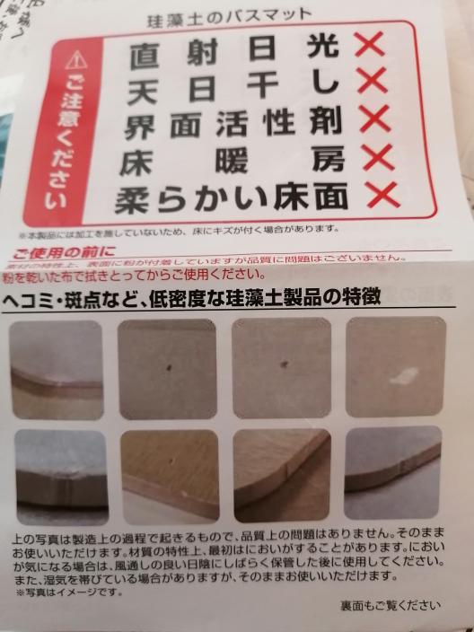 この説明書がついた珪藻土バスマットを買いましたが、 メーカーがわかりません。 珪藻土バスマットを回収しているメーカーもあるから、これが該当するか知りたいです。 わかる方教えてください