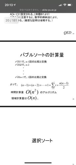 バブルソートの時間オーダーを調べていて (N-1)+(N-2)+…+1=Σn(n-1)/2と出ていましたがこの計算ってどうやってできるんですか?