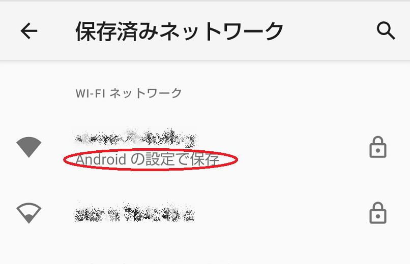 wi-fi 保存済みネットワーク一覧で「androidの設定で保存」と表示されます SHARPの AQUOS sense5G SH-M17 Android11 を使用しています。 wi-fi の...