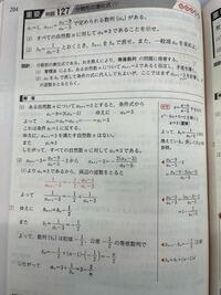 右辺の項の分子がanの項だけの場合の漸化式は逆数をとると思うのですが、この場合は何故逆数を取るのでしょうか? 分数形の漸化式見れば全部逆数とると思って大丈夫なのでしょうか?