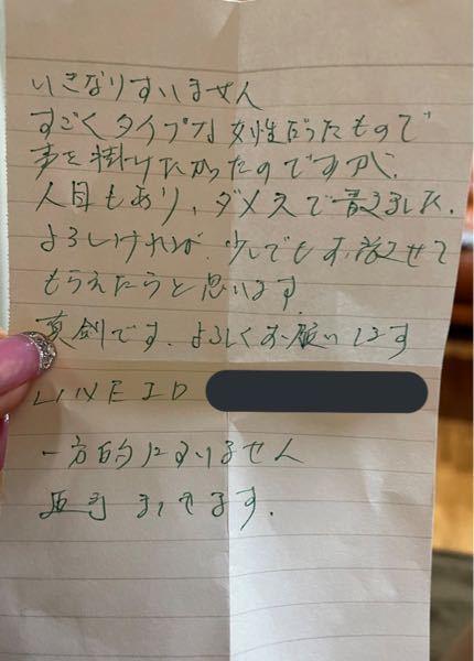 お花屋さんで買い物してたら、 いきなり知らない30代くらいの男性に 声をかけられて、手紙を渡されました。 連絡もせず、ゴミ箱にぽいっした方が 良さそうですかね。。