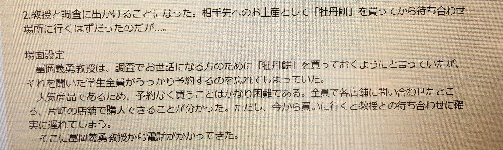 写真のような場面で、富岡教授「今どこだ。そろそろ大学を出ないと間に合わなくなるぞ。」に対して、学生はどのように答えればいいでしょうか。 その続きで、富岡教授「そうか。で、どうするのだ。 」に対し...