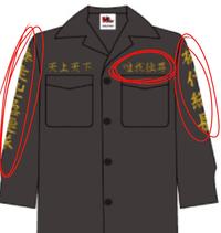 東京リベンジャーズの服装で画像のところに書いてある文字を教えてください! ちなみに佐野万次郎さんです!  東リべ 東卍 東京リベンジャーズ マイキー