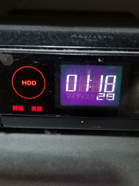 テレビ番組を録画する機械?の使い方を教えてください。 シャープ bd-hds53 添付画像の表示ですが 「HDD」マークが点灯 「録画」「裏録」と表示されていて 常に何かを録画しているようです。 2日前に見た時は何も点灯してませんでした。 昨日リモコンを適当に触りました。 私は普段テレビを見ないので誤作動してるのか気になります。 録画中のチャンネルは確認できて、親が見そうな番組であること。 ただ、新聞のテレビ欄にない番組なので不気味です。 今、親は1週間お出かけしてるので 親が録画してるのかなーと思ったりするんですが 録画しながら裏録をしている、 2重に何かを録画しているのが気になります。 親はスマホ持っていないので、連絡取れません。 今23時24分ですが、今録画中になってます。 朝も録画中だった気がします。 表示されている「録画」「裏録」の意味と 何を録画してるのか確認できるでしょうか? 普通にファミリンク予約したものは確認できています。