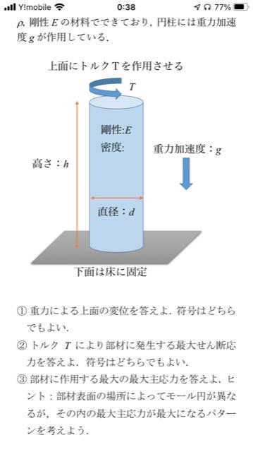 写真の材料力学の問題を解いていただきたいです。トルクの問題です。