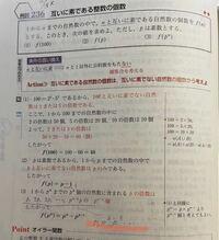 整数の性質の問題で(3)だけがわかりません。pの倍数がp,2p,3p ・・・となる理由を教えてください。