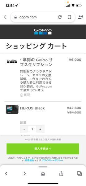 """GoProHero9を公式サイトで購入しようか迷ってます。 1年間のサブスクに入った方が安く購入できてとてもお得です。 しかし、GoProHero9とこのサブスクを付けて購入手続きにいくと""""ゲスト購入""""と""""GoProサブスクユーザーログイン""""があります。GoProのサブスクを付けるのにゲスト購入であれば、後から、ログインができなく、GoProのサブスクを止めたいときに、退会方法はどやってするのかがわかりません。 ネットを必死に探しましたが、""""GoPro公式サイトからGoProユーザログインをしてから退会手続きをしてください""""と言う事しかできません。 また、GoProユーザーを新規会員登録をした場合、退会方法はあるのでしょうか? 誰かわかる方よろしくお願いいたします。"""
