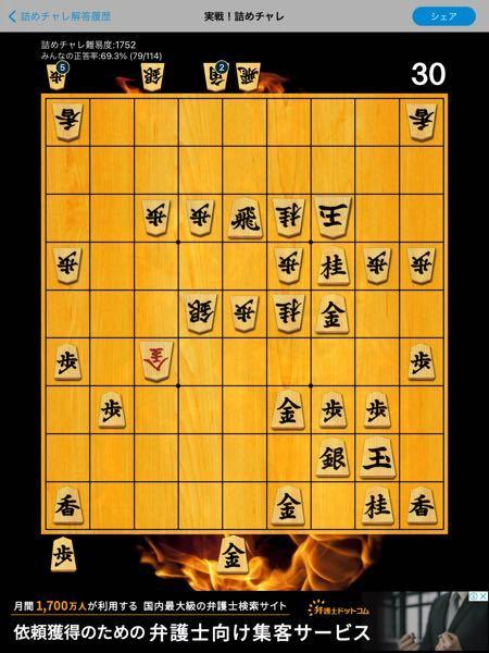将棋クエストの詰チャレの問題がわかりません。解ける方いますか? 本当に答えあるんですかね?