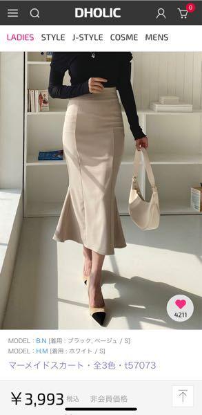 高校生(3年)がこのようなマーメイドスカートを履くのは変ですか?