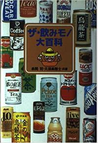 自販機の飲み物マニアの会社員が、出張でよく利用する宿は何でしょうか? ※なぞなぞ  理由もお願いします。
