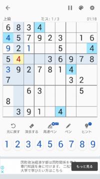 数独 ナンプレ について。 この画像で4を入力したら間違えてしまいました。何故間違いなんでしょうか?  3×3のマスと、横1列、縦1列にない数字を入れるんですよね?