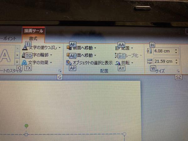 Windows7です。 PowerPointやWordで文字を打つと写真のような英語が出てきて、文字を打つことができなくなりました。 この設定の変更の仕方がわかる方がいらっしゃいましたら教えていただけないでしょうか?