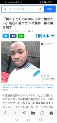 オリンピックで来て逃げたウガンダ人は黒人の割には色白くないですか?なぜですか?