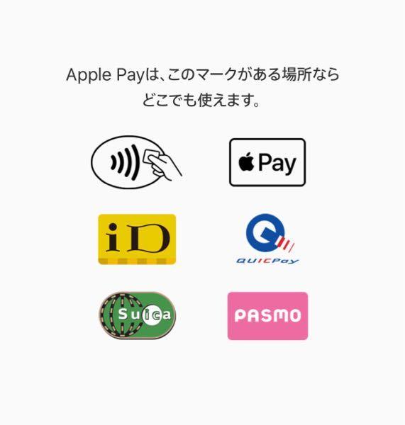 ApplePay(walletアプリ)にsuicaを登録したのですがこの下にあるマーク全てで使えるのですか? それともsuicaマークだけでしか使えないのですか? そしてコンビニとかで重ねるだけで支払われるのですか?