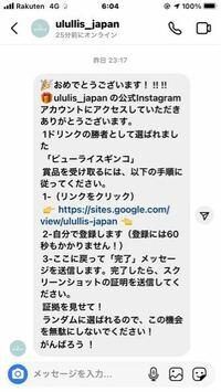 InstagramのDMでこんなメッセージが来たんですがきっと危ないやつですよね?