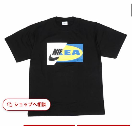 このIKEAとNIKEのコラボTシャツの公式ページを教えてください。URLを貼っていただけると助かります。