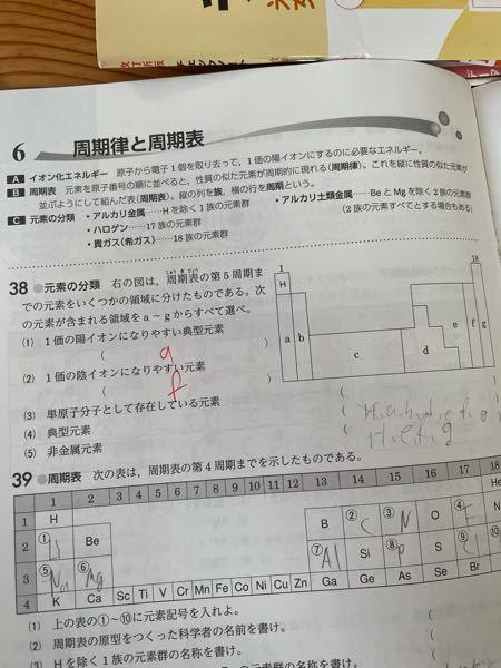 化学の問題です 38の1はなぜaになるのですか