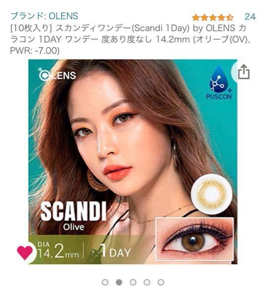 このカラコンはブルベ夏に似合いますか? おすすめのフチなしカラコンあれば教えて欲しいです。。 韓国系が特に知りたいです。。