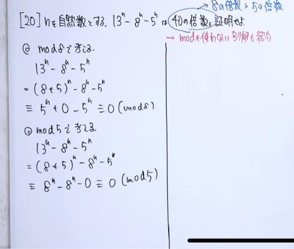あるYouTuberさんの数学の解説動画の一部なのですが、(1)で13^nを(8+5)^nに分けてからの変形がよくわかりません。(合同式の性質を利用したものですよね?)