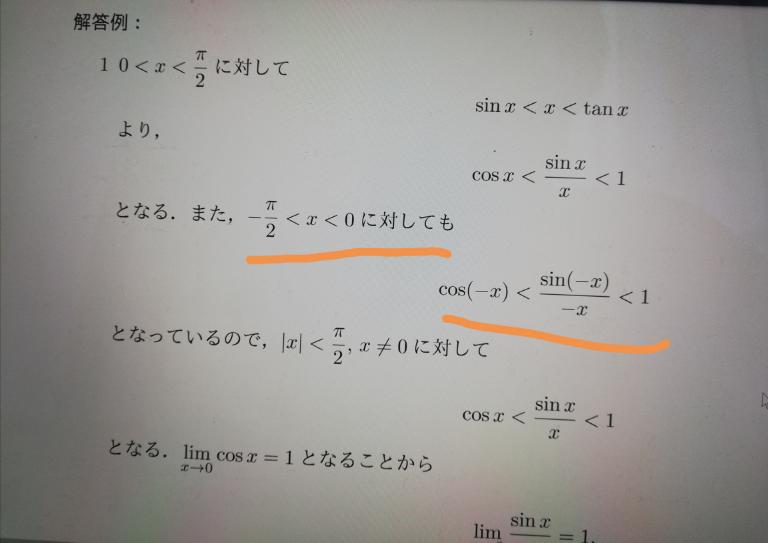 このオレンジの部分はどうして成り立つのでしょうか? xを-xにして上と同じことを繰り返すだけですか?