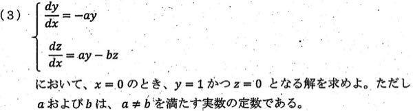 この連立微分方程式がyはxで表せるのですが、zをxで表すための変数分離が出来ず困っています。 解き方、教えてください。