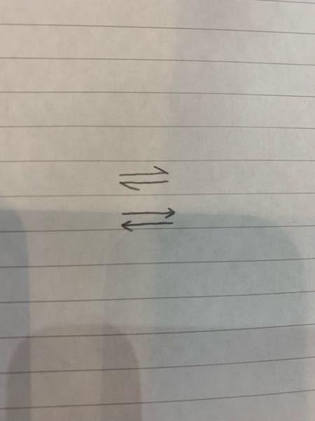 この矢印って意味に違いあるんですか?