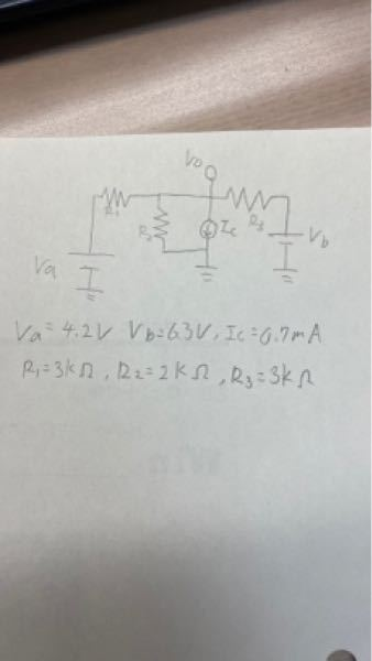 下記の条件で出力電圧値Voを求めなさいという問題が分かりません。どなたか解説をお願い致します。