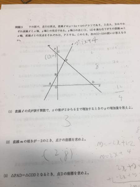 この、(3)が分かりません。解説お願いします。 中3数学