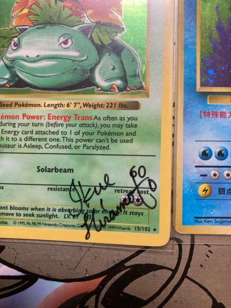 このサインはなんて書いてありますか? またポケモンとどのような関係の人だかわかる方居たら教えてください。