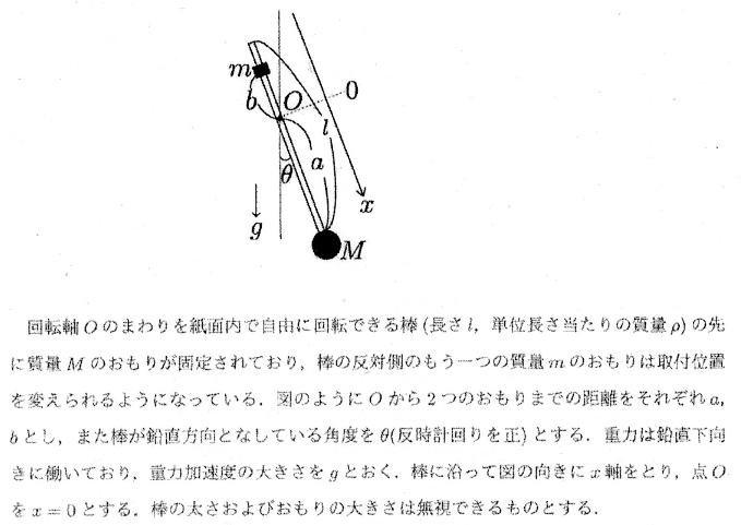 画像のメトロノームの慣性モーメントについて質問です. たいていの場合2つのおもりの重さのみが考慮されていて棒の重みが考慮されていないことが多いと思うのですが,こちらの問題は棒の重みを考慮しなけれ...