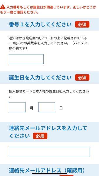 マイナンバーカードの受け取り予約がわかりません… 番号1というものがどれを指しているのか全くわかりません… 通知はがきがどれかもわかりません 助けてください 埼玉県新座市です。