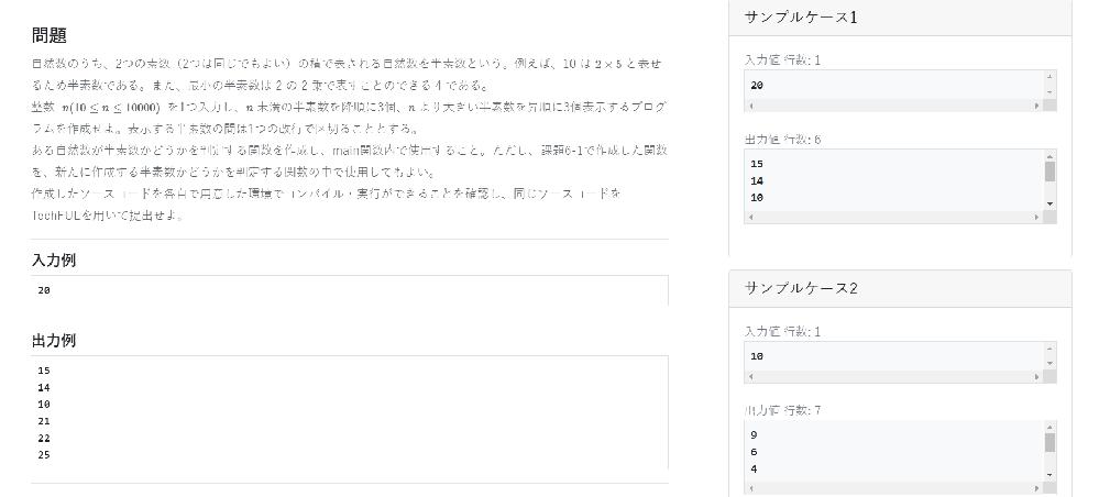 C言語の問題です。画像に載っている問題を解くためのコードを教えてください、お願いします。