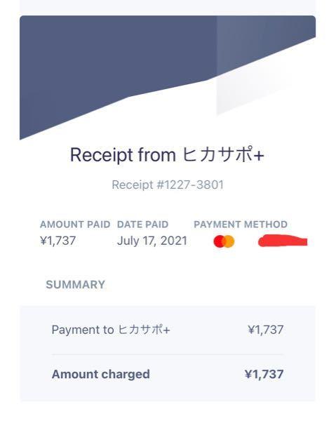 いきなりこのようなメールが来ました。 ヒカサポというものは、利用したことがありません。 これはどういう意味のメールですか? 支払いを請求されているということでしょうか? 頭が悪くて英語の意味がわかりません。。 どなたか教えてくださったら嬉しいです。 (赤く塗りつぶしているところは、クレジットカードの下四桁でした。)