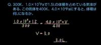 ボイル・シャルルの法則の計算です。 体積を求めるのですが、当てはめてもVを導き出す時の計算がわかりません。