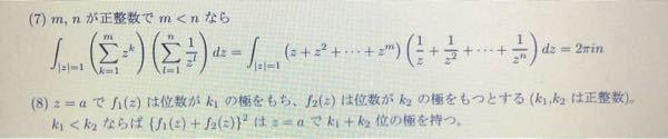 大学の複素数の授業についての質問です。 (7)(8)の問題について正誤と根拠について教えていただきたいです。 どちらかだけでも助かります。 よろしくお願いいたします。