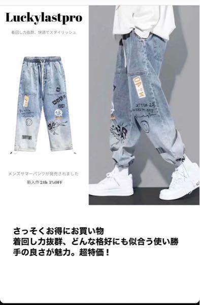 よく見かける広告で、デザインが好みのデニムなのですが、サイトがとても怪しいので購入を迷っています。こういった広告の商品は買わない方がいいのでしょうか? https://m.luckylastpro.com/bottoms-jeans-p-6934.html