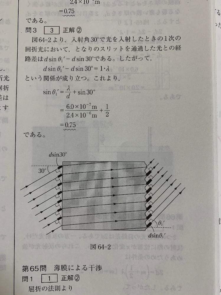 【至急】高校物理 回折格子の問題なのですが、sin30°とsinθ₁'はどちらの方が大きいか分からないのに、どうして経路差に絶対値を付けなくていいのですか? 気になって全然勉強が進みません、、