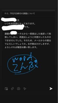 大学の先生にメールで課題提出していいかの確認メールを送りたいのですが、この日本語は合ってますか??くどいですか??訂正お願い致します。