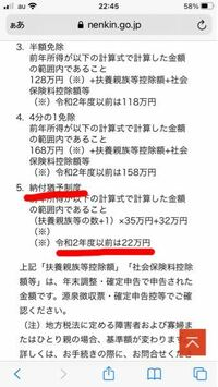 国民年金の納付猶予制度について質問です。 令和2年(2020年)の所得は65万円程でした。 令和2年の7月から令和3年の6月まで国民年金の猶予が認められています。写真に、令和2年度以前は22万円と記載があるのですが、令和3年(今年)の7月から令和4年(来年)の6月までの猶予は認められないでしょうか?