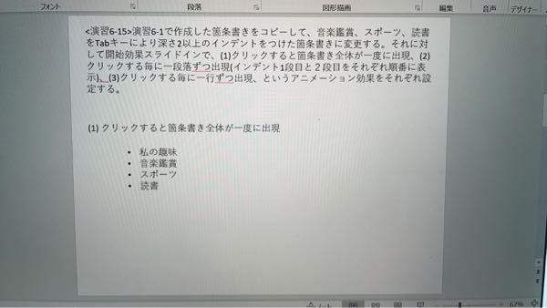 PowerPointについて 深さ2以上のインデントをつけた箇条書きとはどうすれば出来ますか?また(2)と(3)の段落と行の違いとはなんでしょうか? 手順など詳しく教えて頂ければ幸いです。
