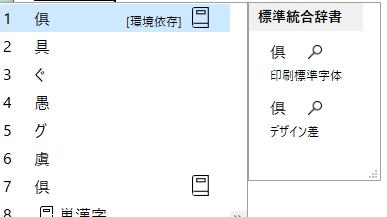 MicrosoftのIMEを使用した場合において、変換キーを押して漢字に変換する際に[環境依存]と表示される漢字があると思うのですが、(第三水準、第四水準漢字?) MicrosoftのIMEの変...