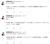 田辺晋太郎氏 本当に取り乱していたんでしょうか??? このような発言をしていますが・・・・