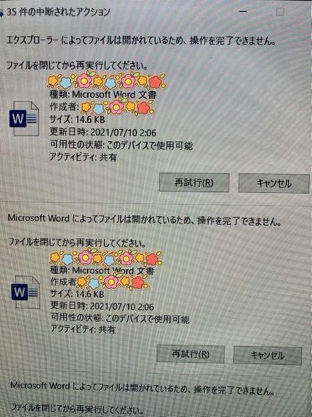 コイン250枚です。 Windows10(ハードは東芝のdynabook)を使っているものです。 最近、Wordで文字を入力してる最中に入力した文字が消えることが多発しています。文中でカーソルを動かしたらそれ以後の文字が消えていきます。またその場では消えなくてもカーソルを動かしたあとBSで入力した文字を消しているとかってに消えることもあります。 例えば あいうえおかきくけこ|さしすせそ という感じに「こ」の後ろにカーソルを入れるとさしすせそが消えたり、「けこ」をBSで消しているとさしすせそが消えたりします。 また、それ以外にもWordなどのファイルを開こうとクリックすると勝手にOneDrive上から消されて毎回ゴミ箱からファイルを復元しないといけません。復元する際にもそのファイルをクリックしただけで完全に削除しますかという表示が出てキャンセルを押しても反応がないことがあります。添付した写真のような表示も出ます。 対処法として行った、上書きモード確認、INSを押してみる、再起動を試す、IMEオプションの履歴を消す、IMEのバージョンを変える(IMEのバージョンは、元々2004になっていて、バージョンを戻すと21H1になりました。)という対処法では効果がありませんでした。何かほかに対処法を知られている方がおられましたらお助けください。長文失礼致しました。
